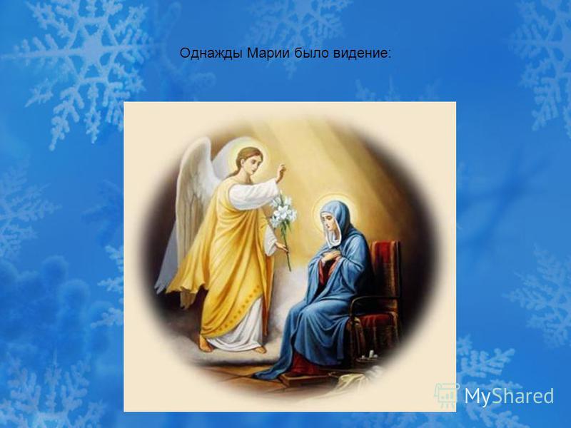 Однажды Марии было видение: