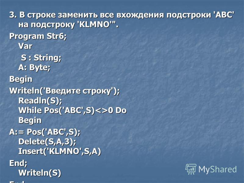 3. В строке заменить все вхождения подстроки 'ABC' на подстроку 'KLMNO'