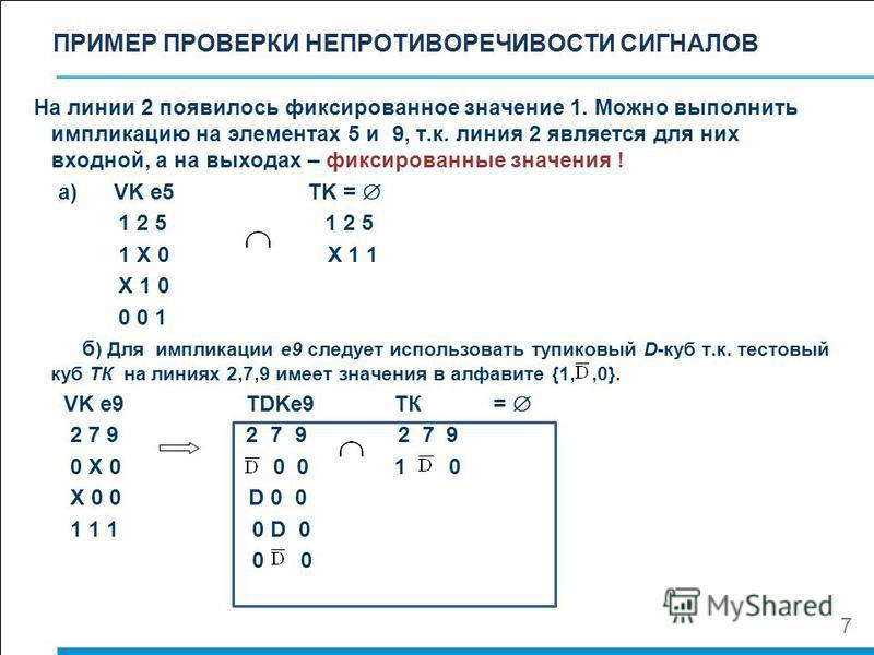 7 ПРИМЕР ПРОВЕРКИ НЕПРОТИВОРЕЧИВОСТИ СИГНАЛОВ На линии 2 появилось фиксированное значение 1. Можно выполнить импликацию на элементах 5 и 9, т.к. линия 2 является для них входной, а на выходах – фиксированные значения ! а) VK е 5 TK = 1 2 5 1 2 5 1 Х