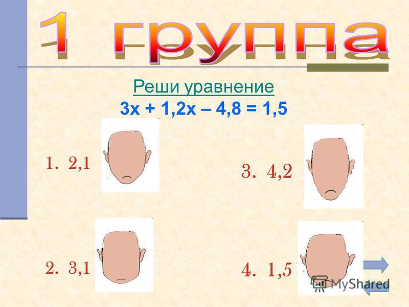 1. 2,1 2. 3,1 Реши уравнение 3х + 1,2х – 4,8 = 1,5 3. 4,2 4. 1,5