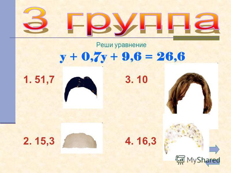 Реши уравнение y + 0,7y + 9,6 = 26,6 1. 51,7 2. 15,3 3. 10 4. 16,3