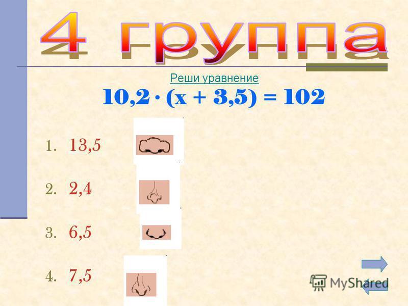 Реши уравнение 10,2 (x + 3,5) = 102 1. 13,5 2. 2,4 3. 6,5 4. 7,5