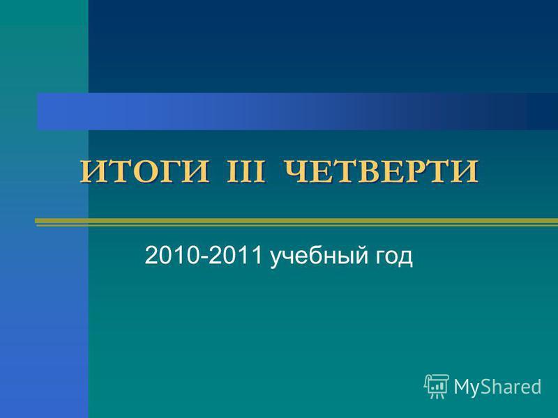 ИТОГИ III ЧЕТВЕРТИ 2010-2011 учебный год