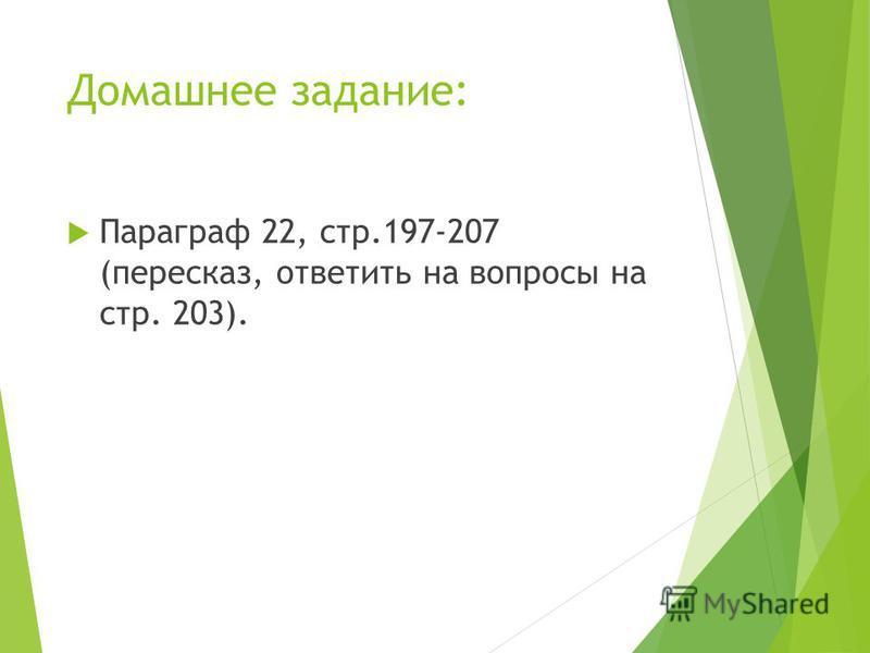 Домашнее задание: Параграф 22, стр.197-207 (пересказ, ответить на вопросы на стр. 203).