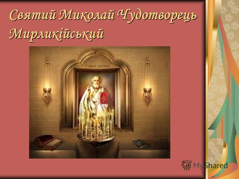 Святий Миколай Чудотворець Мирликійський
