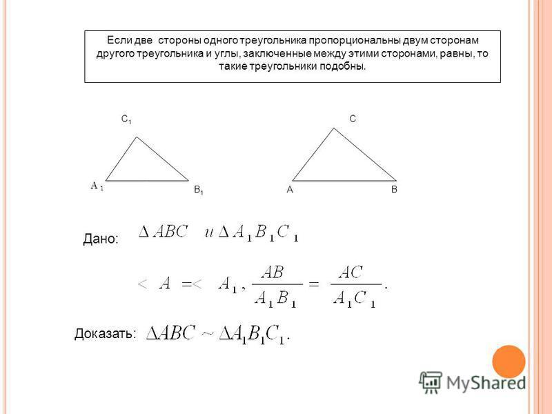 D C B O A 1) Если стороны одного из равных треугольников уменьшить в 2 раза, как вы думаете, треугольники будут подобными? 2) Какие равные элементы у них есть? В какой зависимости находятся стороны? 3) Как вы думаете, о чем будет идти речь во втором