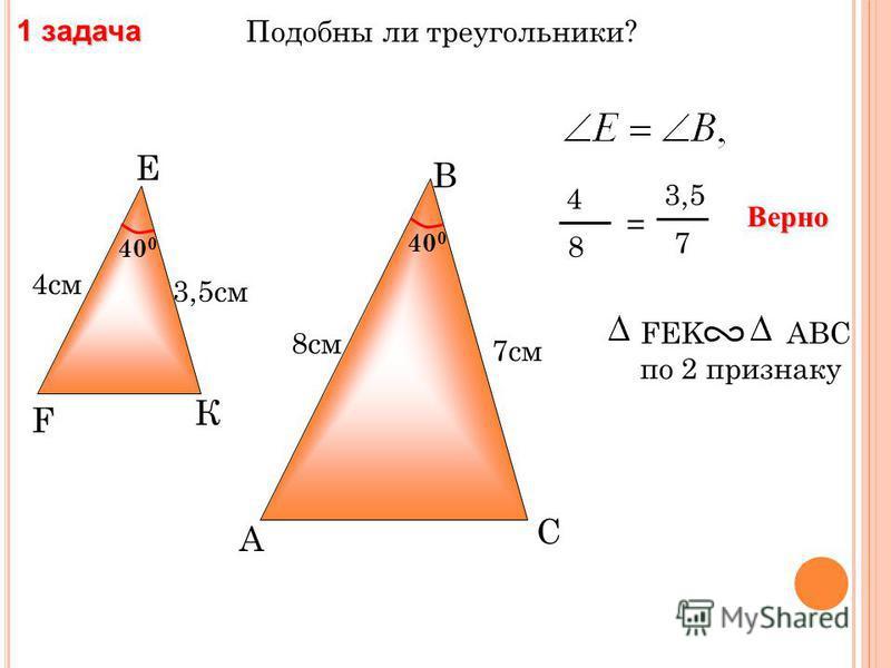 A1A1 C1C1 B1B1 A B2B2 B C2C2 C Дано: Дано: Доказательство 1) AC 2 =A 1 C 1. Из этих двух равенств получаем AB 2 = A 1 B 1. 2) BC B 2 C 2 6) Из (1) и (2) следует, что (1) (2) Теорема доказана.