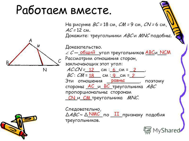 Подобны ли треугольники? 2 задача A B C 10 см M L K 700700 40 0 10 см 5 см 5 10 = 5 Верно KML ABC по 2 признаку 40 0