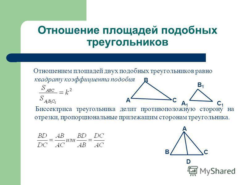 Определение подобных треугольников Два треугольника называются подобными, если их углы соответственно равны и стороны одного треугольника пропорциональны сходственным сторонам другого. Число k, равное отношению сходственных сторон треугольников, назы