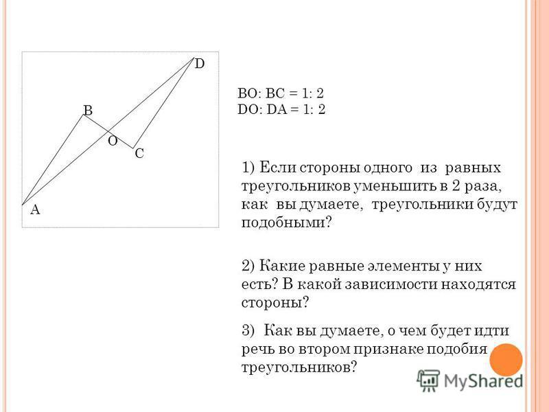 1). 1). Если стороны одного треугольника пропорциональны сторонам другого треугольника, то треугольники: а) равны в) нет ответа б) подобны 2). 2). Если треугольники подобны, то…… в) углы равны б) углы пропорциональны а) стороны равны 3). 3). Углы тре