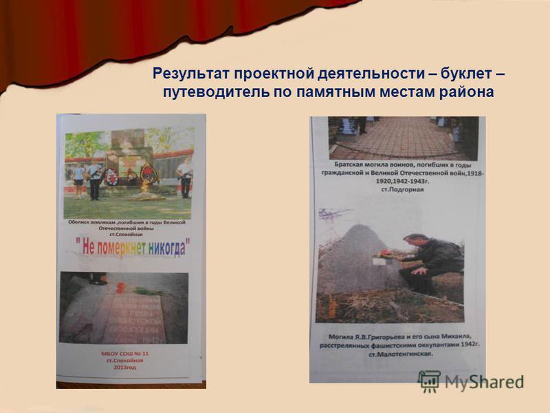 Результат проектной деятельности – буклет – путеводитель по памятным местам района