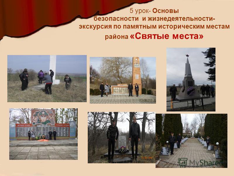 5 урок- Основы безопасности и жизнедеятельности- экскурсия по памятным историческим местам района «Святые места»