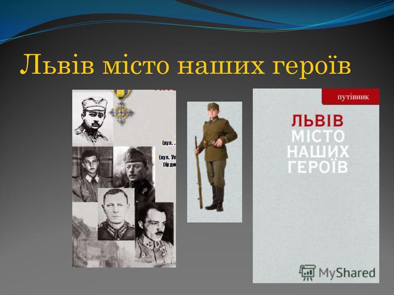 Україна в 1917 – 1920 рр. Серед документів Центральної Ради заслуговують на увагу 4 Універсали,що стали віхами на шляху розбудови української державності.IV Універсалом 9 січня 1918 р. проголошено незалежність УНР.