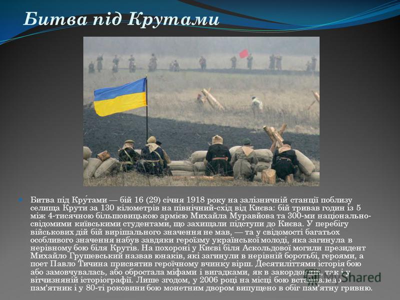 День Соборності свято України, що відзначається щороку 22 січня в день проголошення Акту возз'єднання Української Народної Республіки й Західноукраїнської Народної Республіки, що відбулося в 1919 році.святоУкраїниАкту возз'єднанняУкраїнської Народної