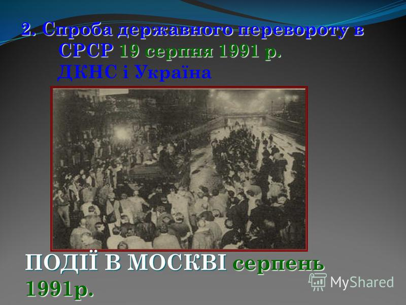 Живий ланцюгЖивий ланцюг 21 січня 1990 р., коли майже три мільйони людей взялися за руки, з'єднавши Львів, Київ та Донбас у день 71-річчя Злуки УНР і ЗУНР21 січня1990