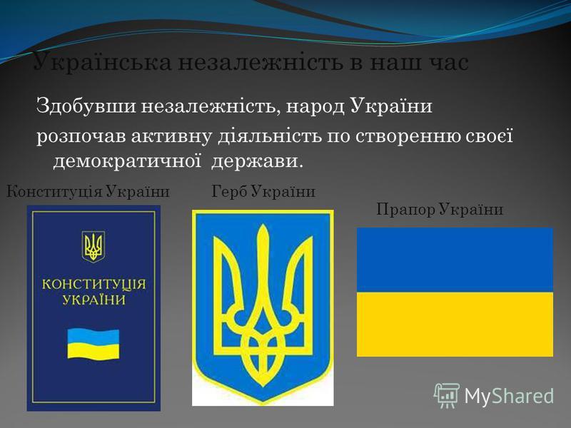 Основний Закон – фундамент суспільного і політично - правового устрою нашої Держави 28 червня 1996 року пятою сесією Верховної Ради України був прийнятий Основний Закон нашої держави – Конституція України.