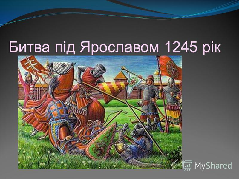 Битва за Київ 1240 рік Облога Києва воєнна операція війська Монгольської імперії під проводом хана Батия восени 1240 року з взяття руської столиці Києва. Складова монгольської кампанії з завоювання Русі 1230-1240-х років. Закінчилася здобуттям міста