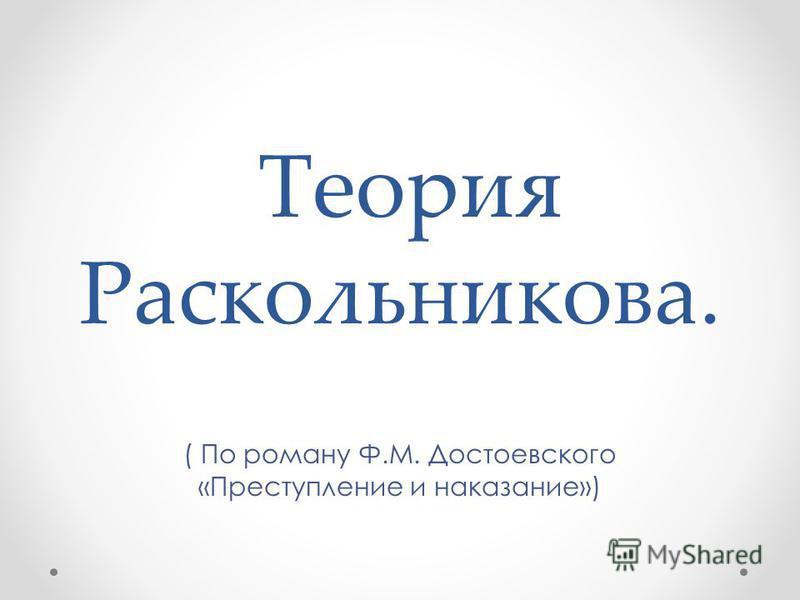 Теория Раскольникова. ( По роману Ф.М. Достоевского «Преступление и наказание»)