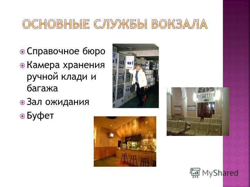 Справочное бюро Камера хранения ручной клади и багажа Зал ожидания Буфет