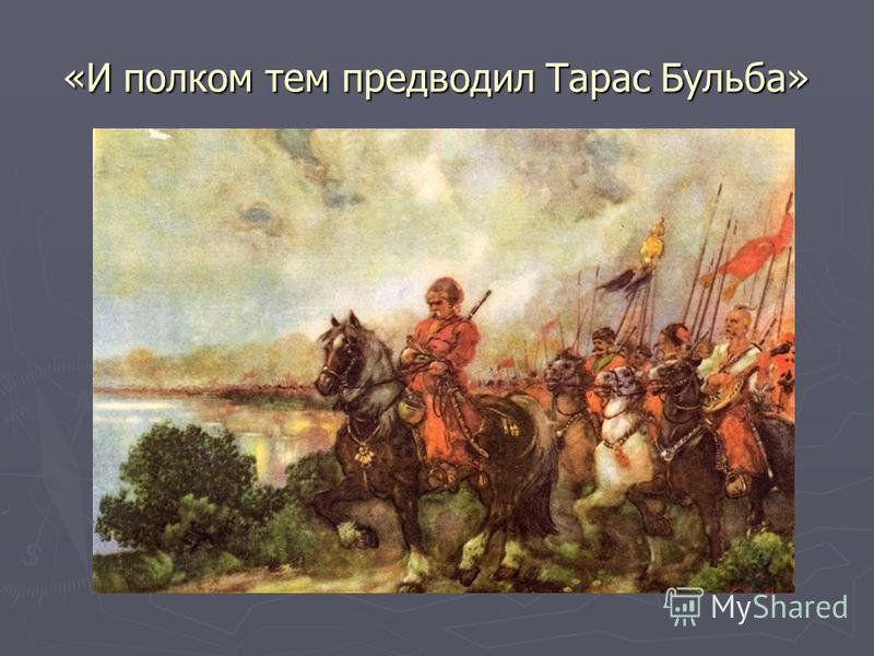 «И полком тем предводил Тарас Бульба»