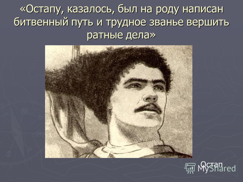 «Остапу, казалось, был на роду написан битвенный путь и трудное званье вершить ратные дела» Остап