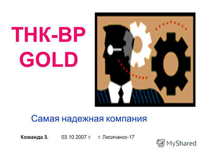 ТНК-ВР GOLD Самая надежная компания Команда 3. 03.10.2007 г. г. Лисичанск-17