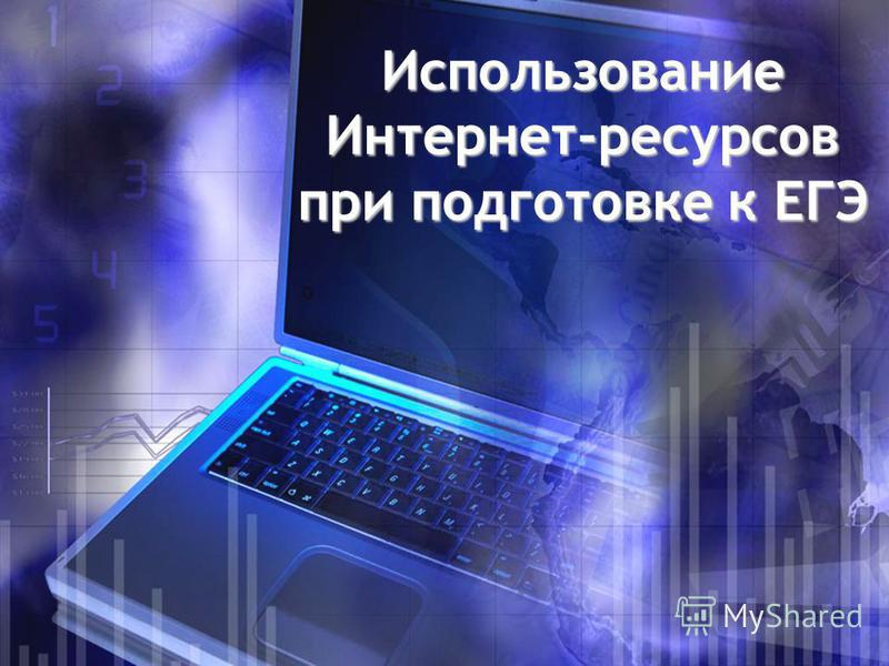 Использование Интернет-ресурсов при подготовке к ЕГЭ