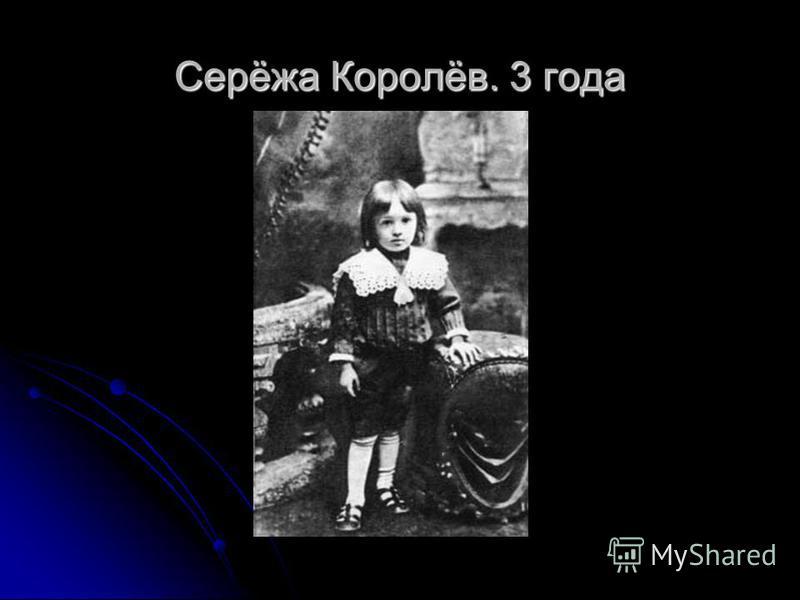 Серёжа Королёв. 3 года