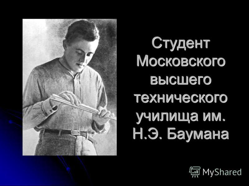 Студент Московского высшего технического училища им. Н.Э. Баумана