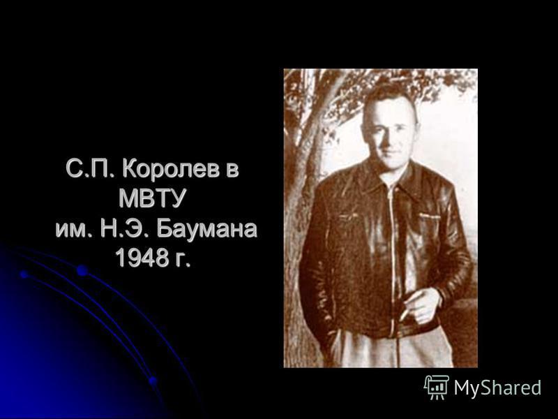 С.П. Королев в МВТУ им. Н.Э. Баумана 1948 г.