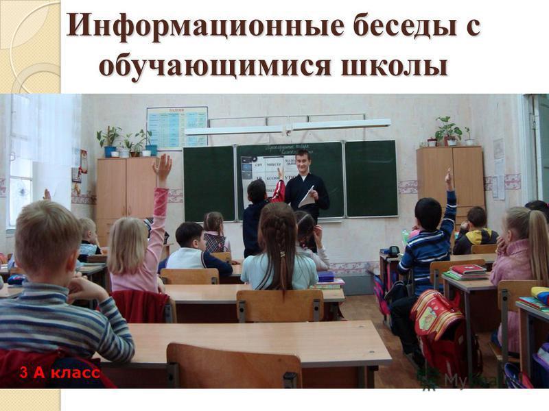 Информационные беседы с обучающимися школы 3 А класс