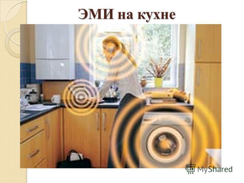 ЭМИ на кухне