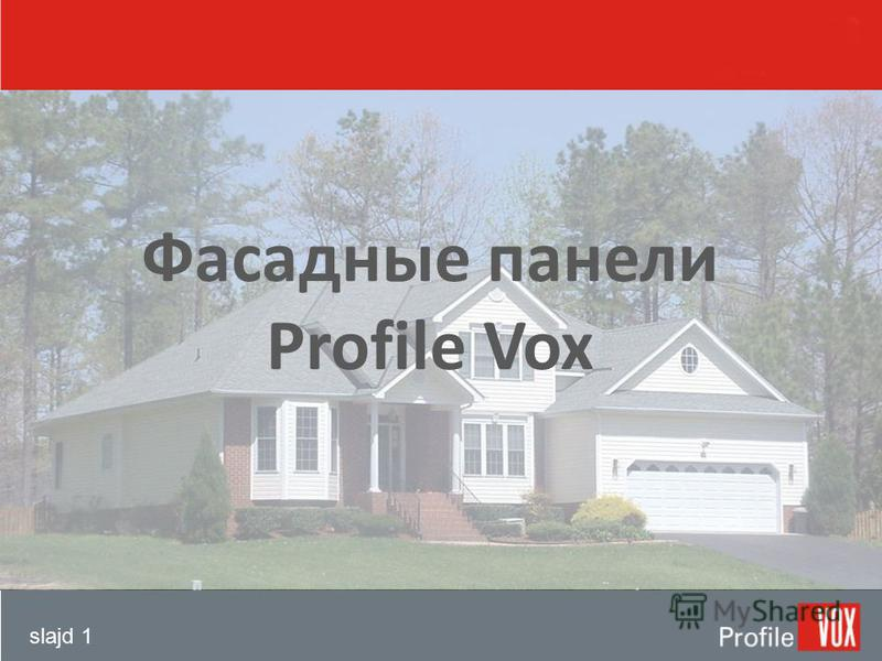 slajd 1 Фасадные панели Profile Vox