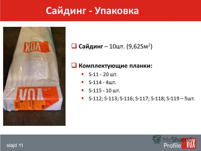 slajd 11 Сайдинг – 10 шт. (9,625 м 2 ) Комплектующиe планки: S-11 - 20 шт. S-114 - 4 шт. S-115 - 10 шт. S-112; S-113; S-116; S-117; S-118; S-119 – 5 шт. Сайдинг - Упаковка