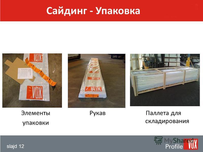 slajd 12 Сайдинг - Упаковка Элементы упаковки Рукав Паллета для складирования