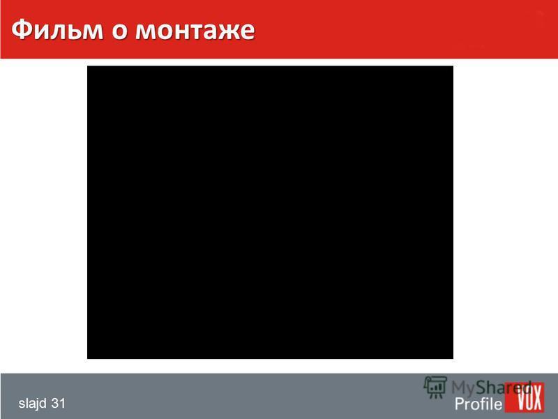 slajd 31 Фильм о монтаже
