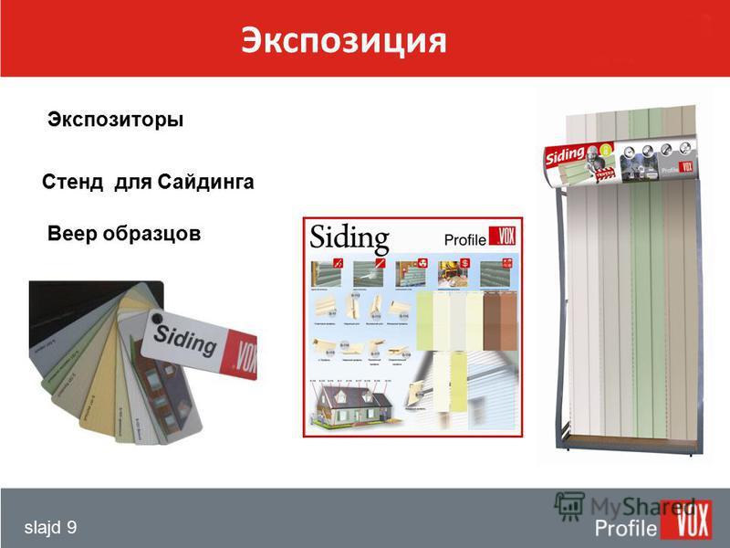 slajd 9 Экспозиция Стенд для Сайдинга Веер образцов Экспозиторы