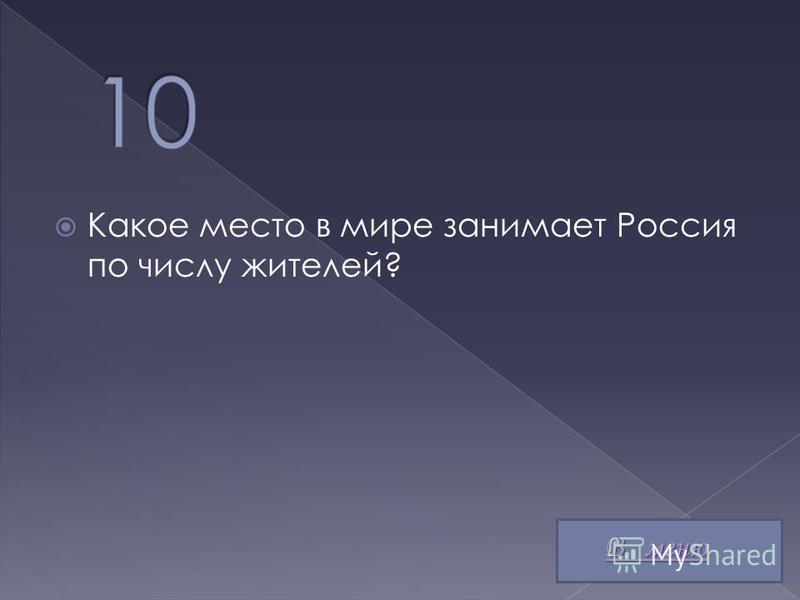 Какое место в мире занимает Россия по числу жителей? В меню В меню