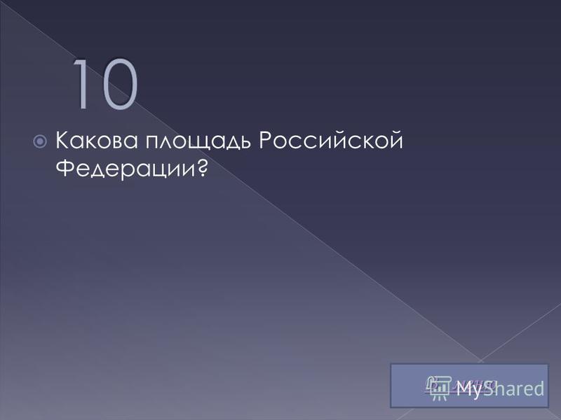 Какова площадь Российской Федерации? В меню В меню