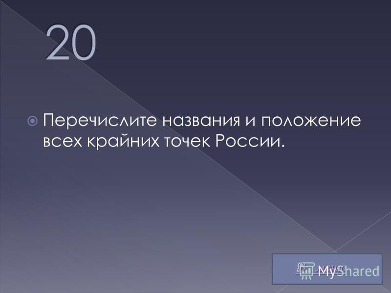 Перечислите названия и положение всех крайних точек России. В меню В меню