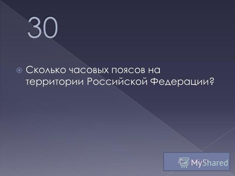 Сколько часовых поясов на территории Российской Федерации? В меню В меню