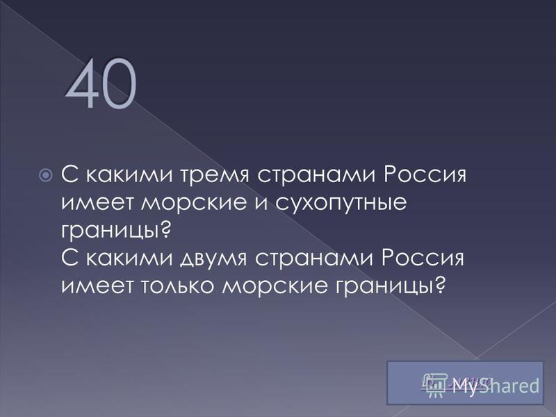 С какими тремя странами Россия имеет морские и сухопутные границы? С какими двумя странами Россия имеет только морские границы? В меню В меню