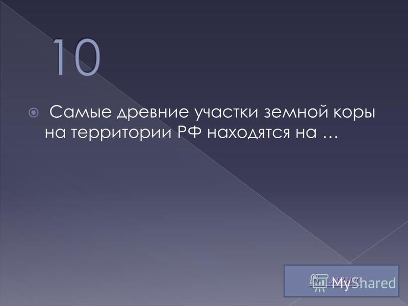 Самые древние участки земной коры на территории РФ находятся на … В меню В меню