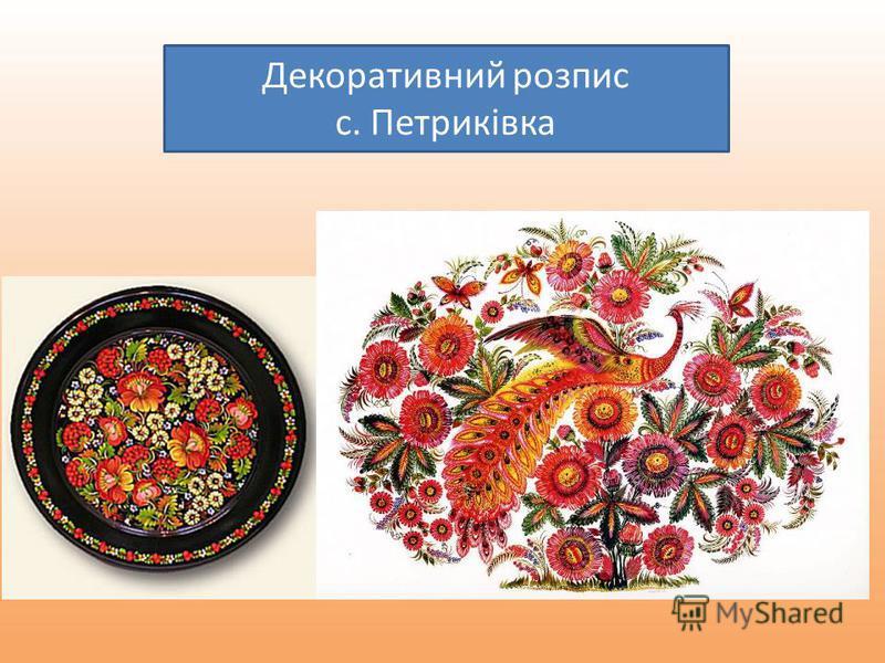 Декоративний розпис с. Петриківка
