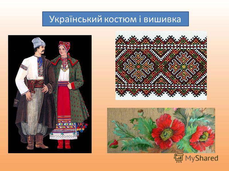 Український костюм і вишивка