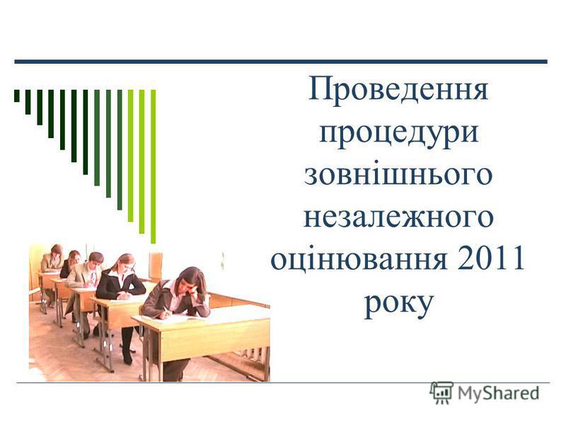 Проведення процедури зовнішнього незалежного оцінювання 2011 року