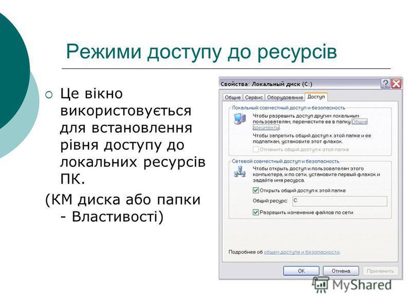 Режими доступу до ресурсів Це вікно використовується для встановлення рівня доступу до локальних ресурсів ПК. (КМ диска або папки - Властивості)