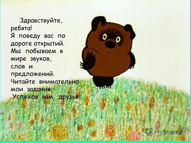 Урок русского языка Предложение