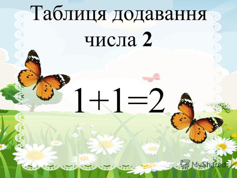 Таблиця додавання числа 2 1+1=2
