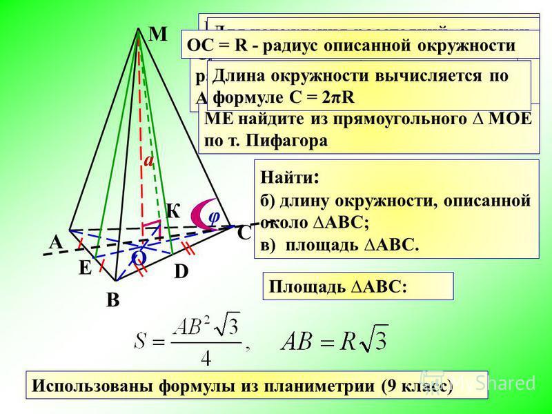 А В С М Е D О Прямая ОМ перпендикулярна плоскости правильного АВС и проходит через центр О этого треугольника, ОМ = а, МСО = φ. Найти : а) расстояние от точки М до каждой из вершин АВС и до прямых АВ, ВС и АС; а φ Для нахождения расстояний от точки М